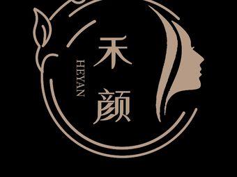 禾颜·整骨小颜·脊椎骨盆矫正中心(创业大厦店)