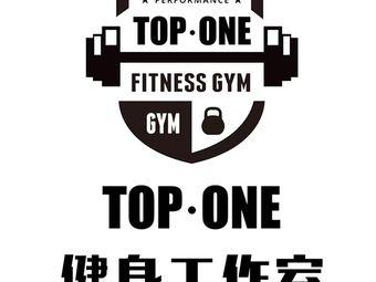 TOP·ONE健身工作室