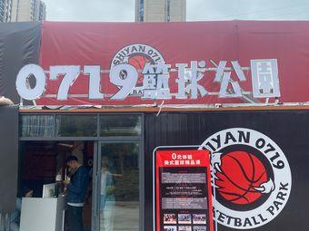 0719篮球公园