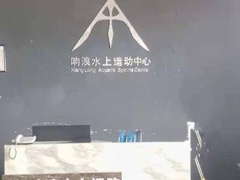 响浪水上运动中心(海公园南港店)