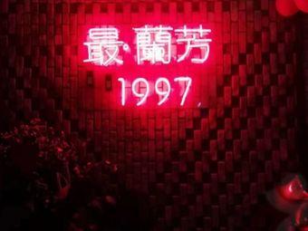 最·蘭芳1997 cafe