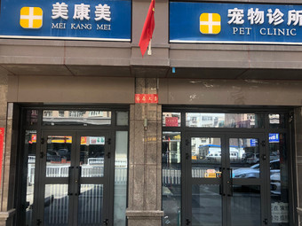 美康美动物诊所(南湖东路店)