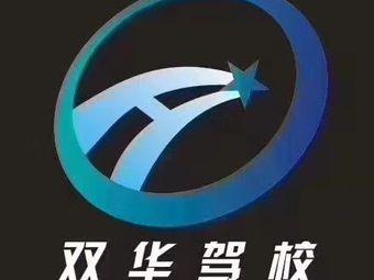 昆山双华驾校(开发区世茂店)