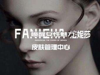 法妮莎皮肤管理中心(保利店)
