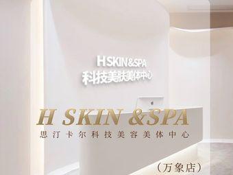 H skin & spa思汀卡尔·旗舰店