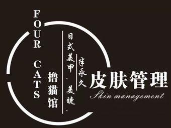 Four Cats 美甲·美睫·皮肤管理