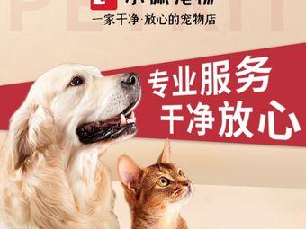 PETKIT小佩宠物(金山大道店)