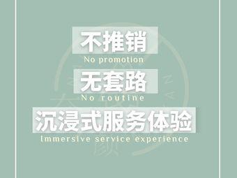奈颜皮肤管理中心(仁和春天店)