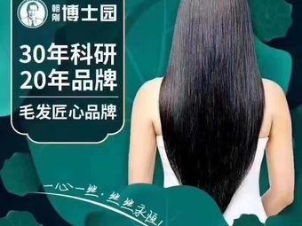 博士园毛发健康中心