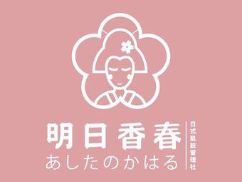 明日香春日式肌肤管理社