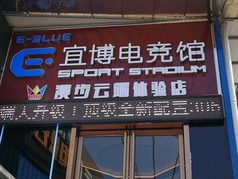 漫步云端电竞会所