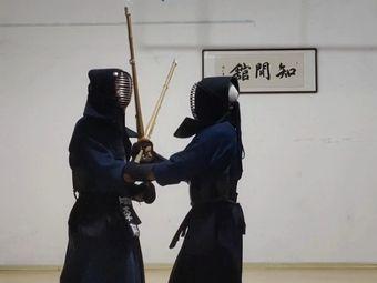 知闲剑道馆