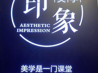 印象美学·hair salon(朝阳天虹店)