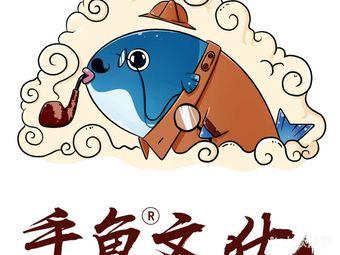 手鱼连锁探案馆(南山第一分店)