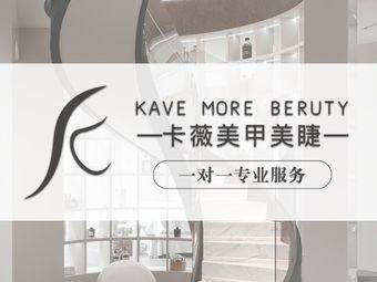 KAVE•日式美甲美睫(唐道店)