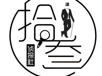 拾叁侦探社(华隆步步高店)