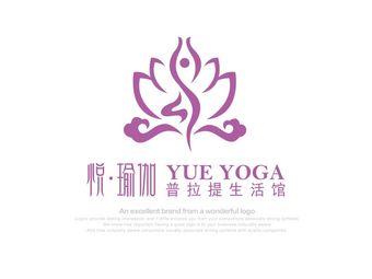 悦·瑜伽普拉提生活馆