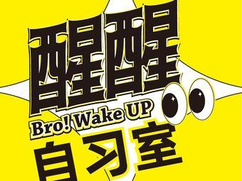 醒醒自习室