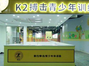 K2搏击俱乐部(碧桂园欢乐城店)