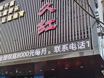 久久红(建设路旗舰店)