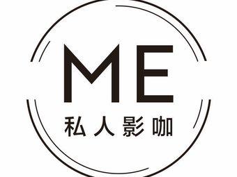 ME私人影咖(裕华区万达店)