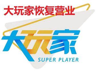 play1家庭娱乐中心(清远万达店)