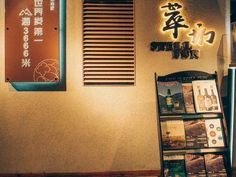 萃坊 STILL FUN(拉萨尧西店)