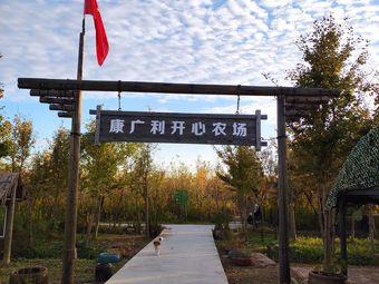 康态农家乐休闲观光中心(长兴岛店)