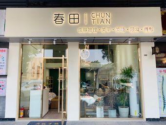 春田|CHUN TIAN