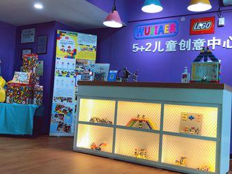 5+2儿童创意中心(财润国际中心校区)
