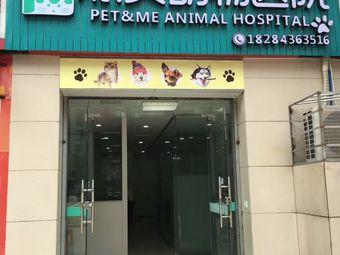 派美动物医院