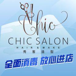秀客Chic Salon的图片