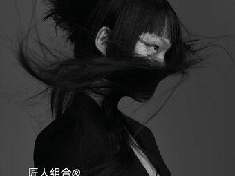 匠人组合(东方广场店)
