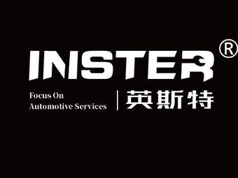 英斯特汽车贴膜工厂(新北店)