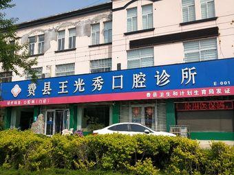 光秀齿科医疗中心