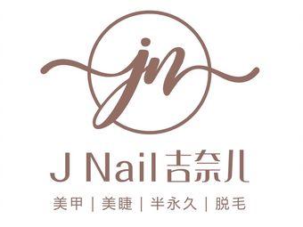 J nail吉奈兒日式美甲