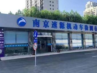 南京速源机动车辆检测有限公司