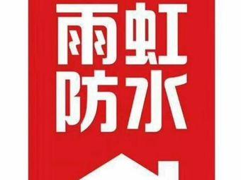 雨虹家庭防水堵漏公司(思明店)