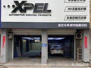淮安XPEL车体极致护理中心
