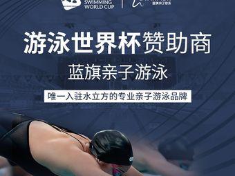 蓝旗亲子游泳(南昌CBD中心)