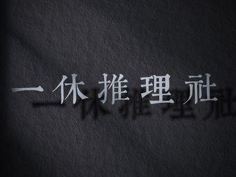 一休推理社(金沙湾店)