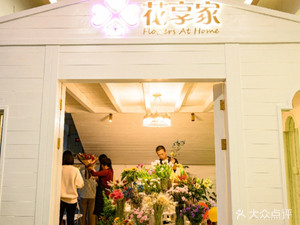 花享家鲜花店