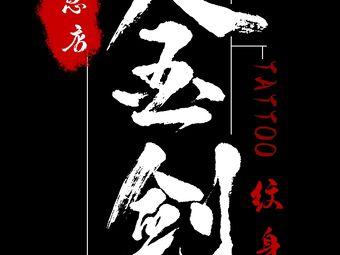 金剑纹身刺青