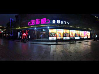 宝乐迪氧吧量贩式KTV(崇文街店)