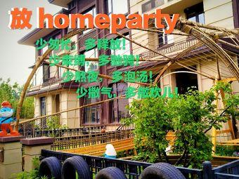 放 homeparty
