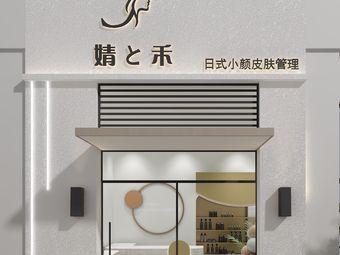 婧禾日式小颜皮肤管理
