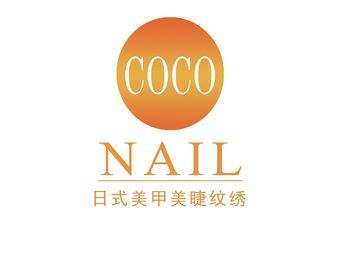COCO NAIL 美甲美睫皮肤管理