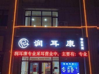 润耳康专业采耳(龙苑店)