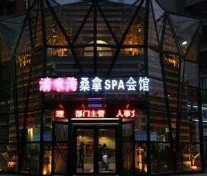 清水湾桑拿SPA会馆(长安新城店)