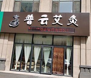普云艾灸南三环店